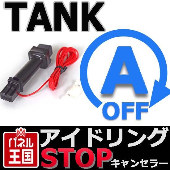 カプラーONタイプ【タンク(カスタム含む) M900A/M...