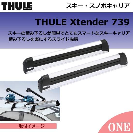【Thule Xtender 739】スキーキャリア スキーの積...