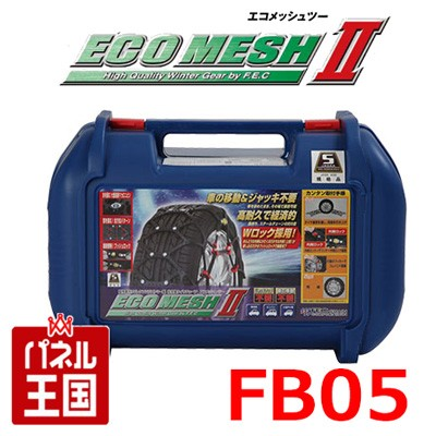 ECO MESH II【FB05】タイヤチェーン 新開発ネット...