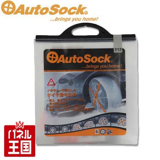 Autosock 【オートソック 】タイヤチェーンの代用...