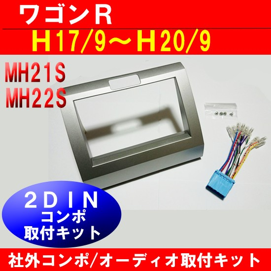 スズキ【H17/9〜H20/9 ワゴンR MH21S/MH22S】社...