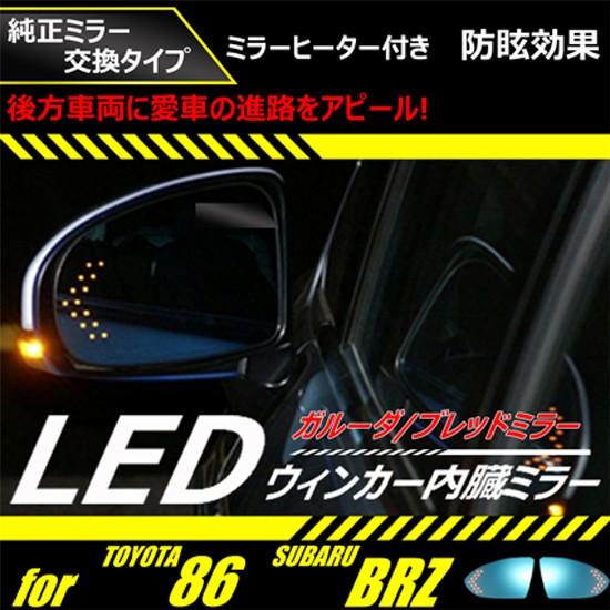 【トヨタ 86 スバルBRZ】ガルーダ ブレッ...