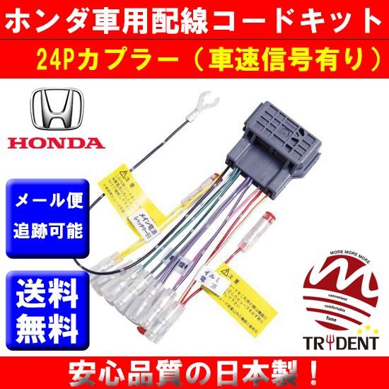 ホンダ車用配線コードキット(ホンダ車用24P)車両...