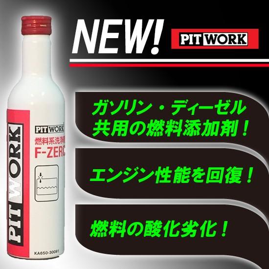 PITWORK F-ZERO  ピットワーク エフゼロ ガソリン...