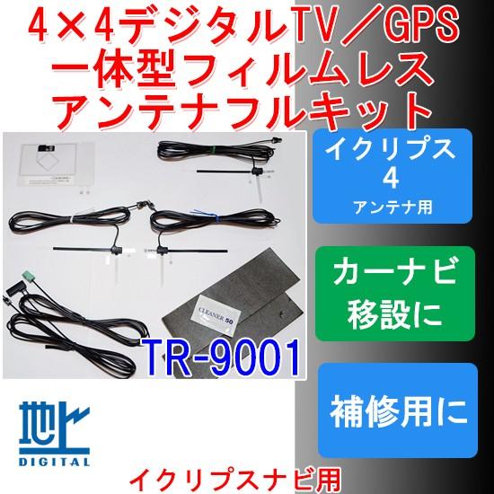 【フィルムアンテナ 4×4デジタルTV/フルセグ/GP...