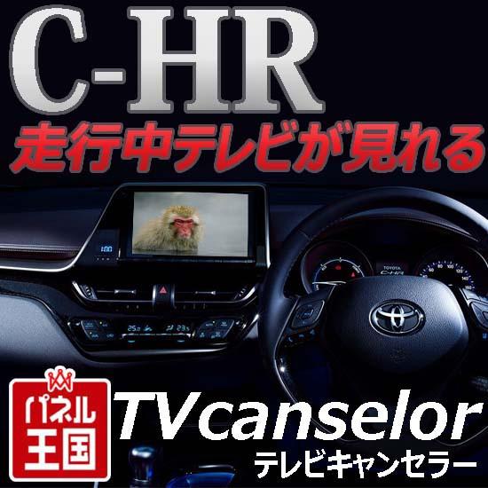 【トヨタ C-HR】NSZT-Y66T/NSZT-W66T/NSCD-W66...