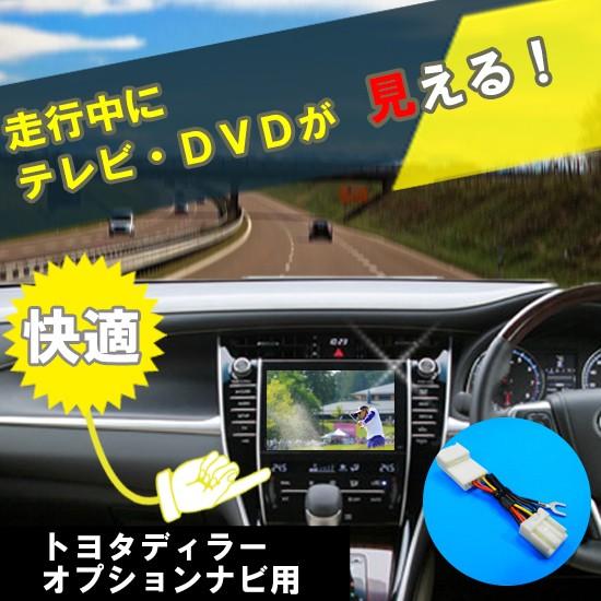【トヨタ・ダイハツディーラーオプションナビ用】...