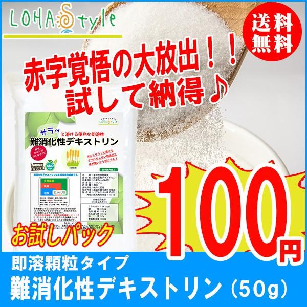 難消化性デキストリン(顆粒タイプ)50g Non-GMO...