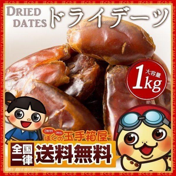 デーツ 1kg 送料無料 なつめやし ナツメヤシ ドラ...