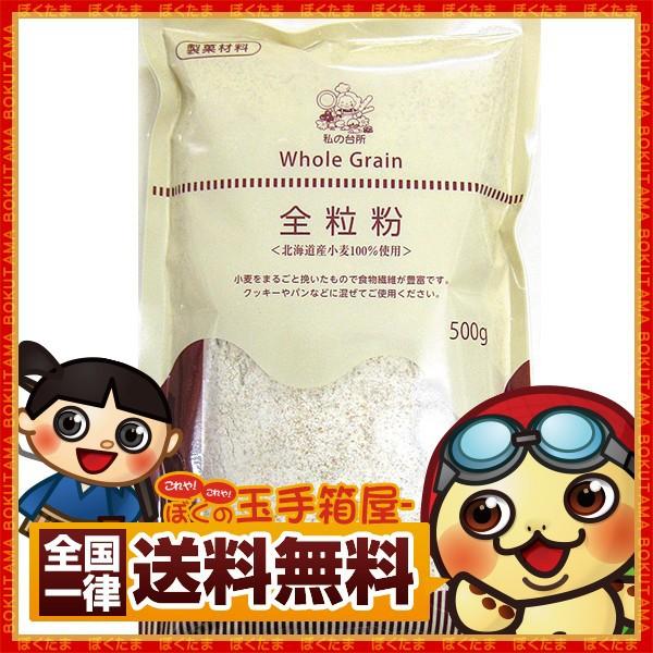 全粒粉 500g 送料無料 私の台所 北海道産小麦