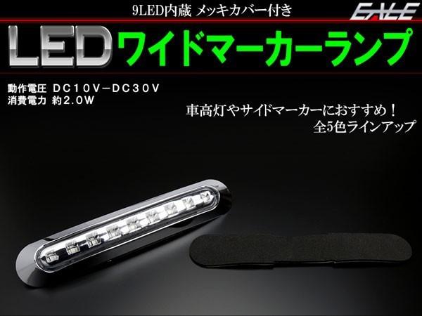 LED ワイド マーカー ランプ 防水 12V/24V 汎用 ...