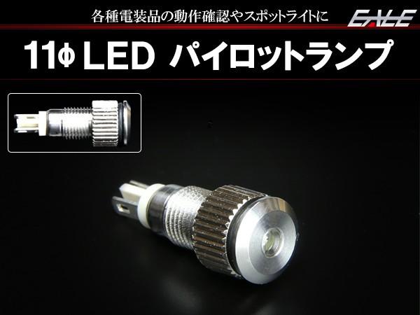 12V 24V LED 汎用 パイロットランプ インジケータ...
