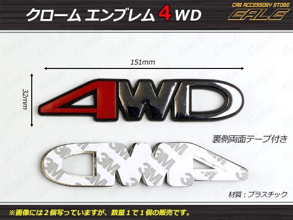 4WD 赤文字 黒枠 汎用 クローム エンブレム 1個 ...