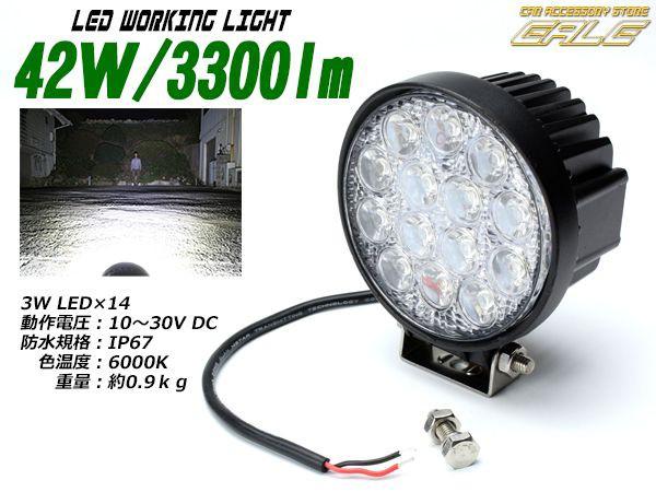 42W 3300ルーメン LED ワークライト 作業灯 防水 ...