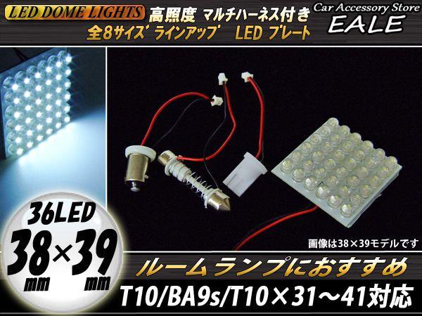 汎用 高照度プレート型LEDライト ルームランプ マ...