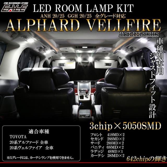 LED ルームランプキット 20系 アルファード ヴェ...
