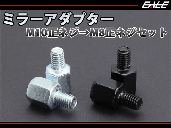ミラー用 変換アダプター M10正ネジ→M8正ネジ シ...