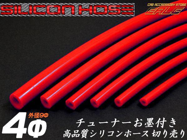 耐熱 高耐久 汎用 シリコンホース レッド 4mm 4...