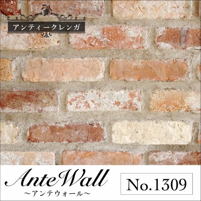 アンテウォール 1309 バラ販売。壁用レンガのア...