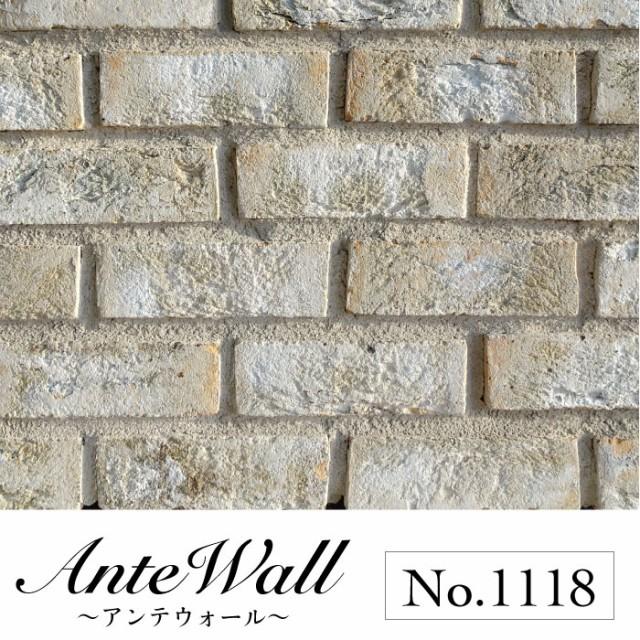 アンテウォール 1118 バラ販売。壁用レンガのア...