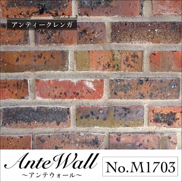アンテウォール M1703 バラ販売。壁用レンガの...