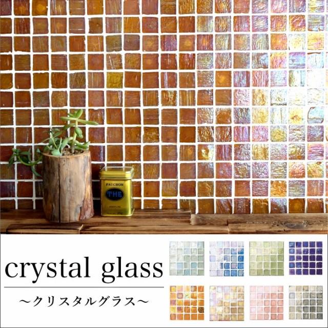 クリスタルグラス ユニット販売。ガラスモザイク ...