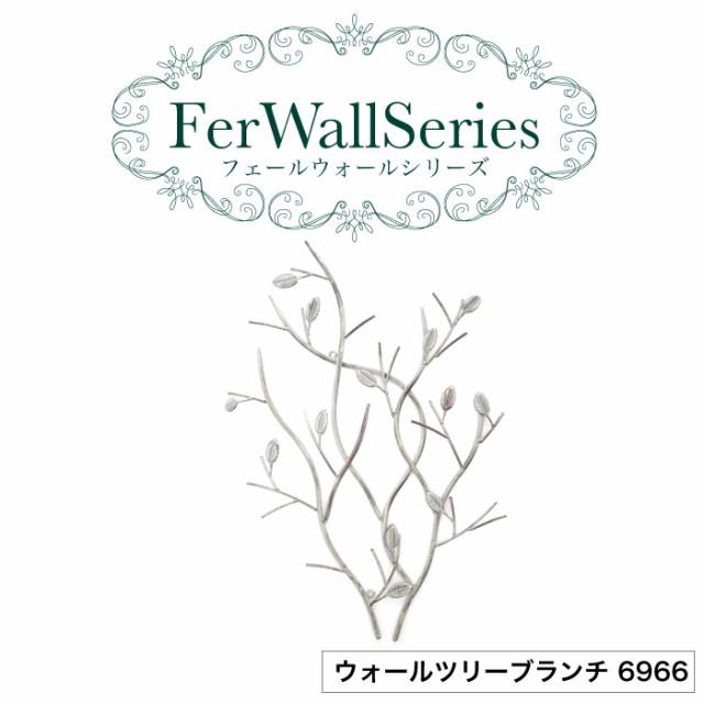 フェールウォールシリーズ 6966 ウォールツリー...