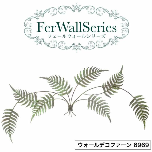 フェールウォールシリーズ 6969 ウォールデコフ...