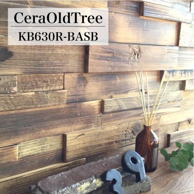 セラオールドトゥリー KB630R-BASB