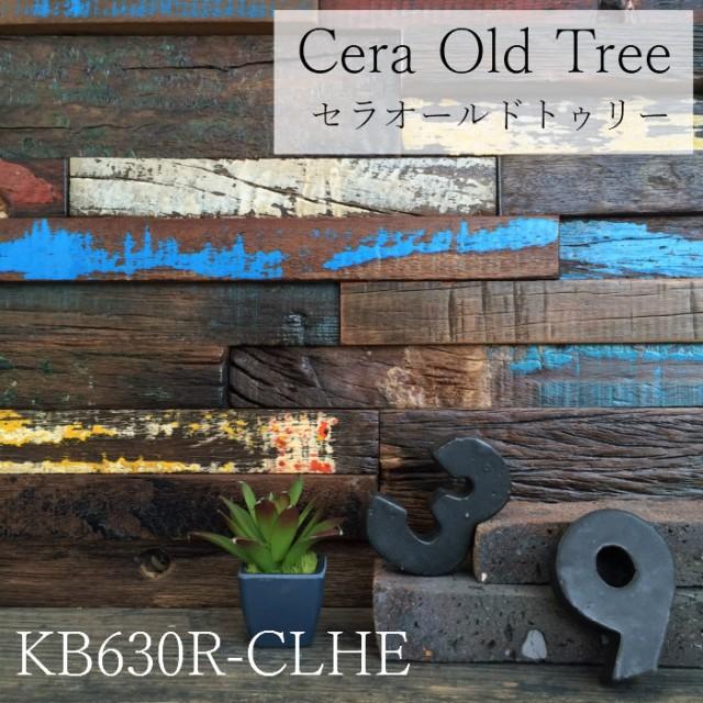 KB630R-CLHE。古木の連結ユニット壁材・タイル・...