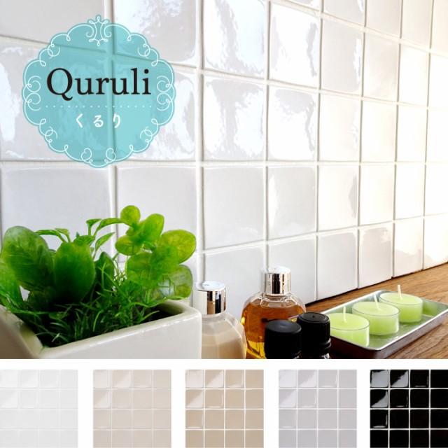 Quruli 〜くるり〜 ユニット販売