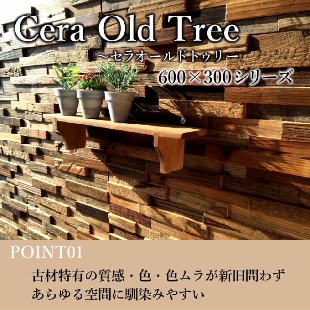 セラオールド600×300角。古木の連結ユニット壁材...