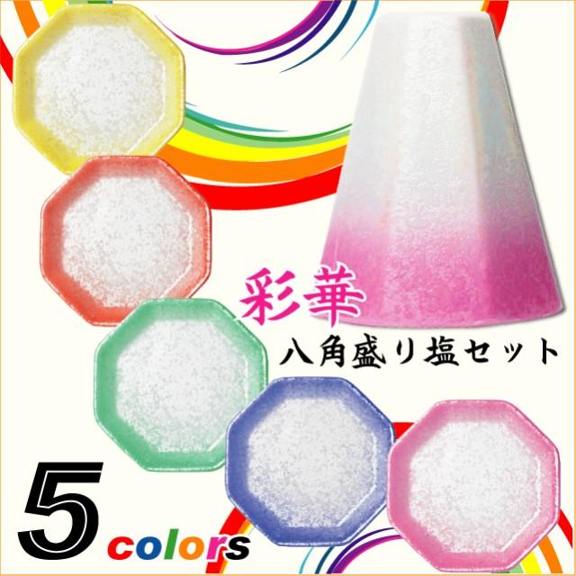 盛り塩 「彩華 八角盛り塩セット」 新発売!!...