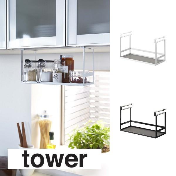 戸棚下調味料ラック タワー yz-2466-2467