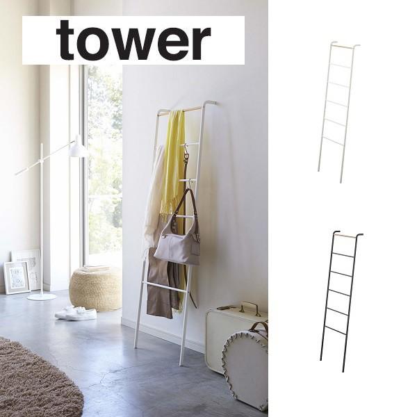 ラダーハンガー タワー yz-2812-2813