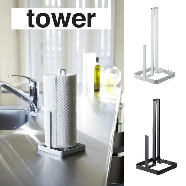キッチンペーパーホルダー タワー yz-6781-6782