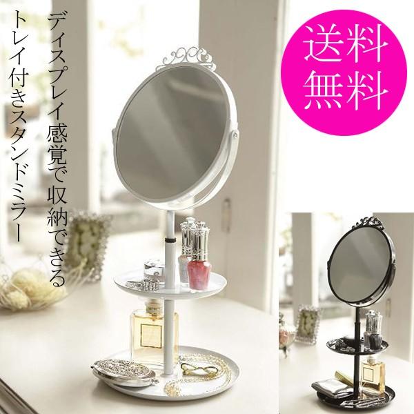 【送料無料】 スタンドミラー&トレイ 鏡付きア...