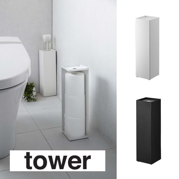 トイレットペーパースタンド タワー yz-7850-785...