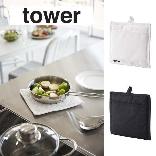 ポットホルダー タワー  yz-3447-3448