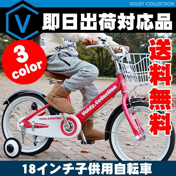 【プレゼント付き】【送料無料】子供用自転車 18...