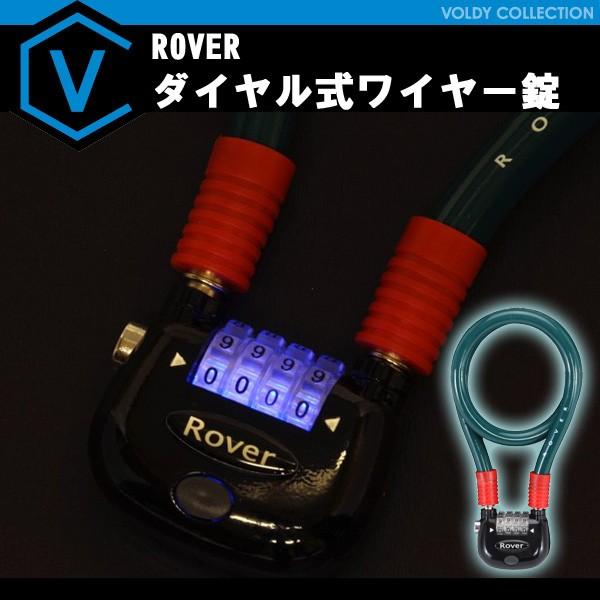 ROVER ローバー LEDダイヤル式ワイヤー錠 カギ 鍵...