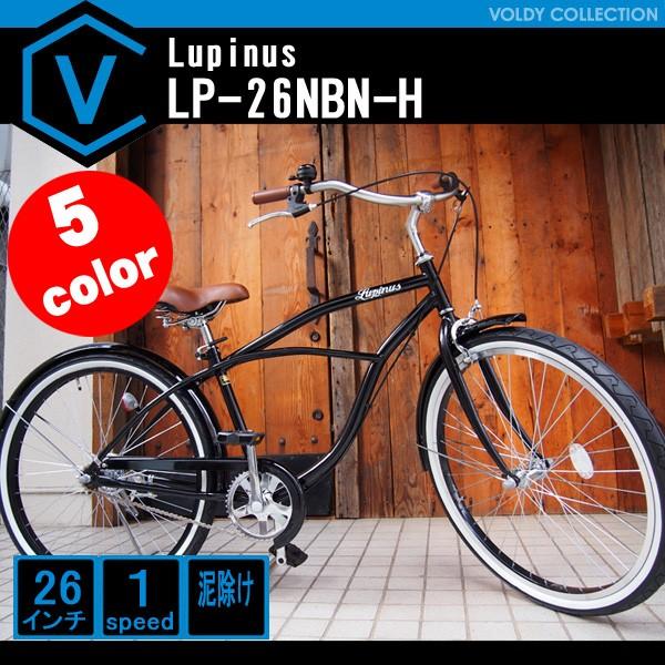 【期間限定特価】自転車 ビーチクルーザー 26イン...
