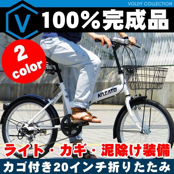 【完成品】カゴ付き折りたたみ自転車 20インチ 【...
