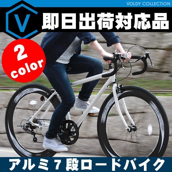 自転車 ロードバイク ロードレーサー 700c(約27イ...