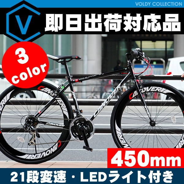 クロスバイク 700c 自転車 クロス バイク 700c(約...