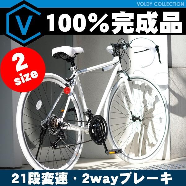【期間限定特価】【完成品】ロードバイク 自転車 ...