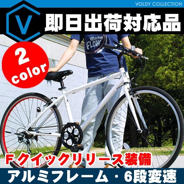 クロスバイク 700c(約27インチ) 自転車  超軽量 ...