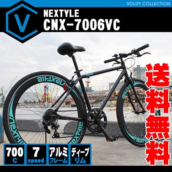 【送料無料】自転車 クロスバイク 700c(約27イン...