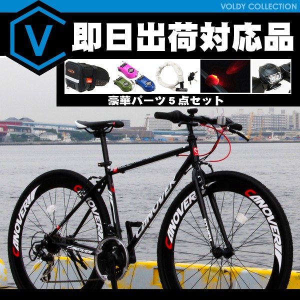 【豪華パーツ5点セット】クロスバイク 700c 自転...