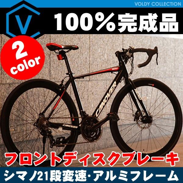 【完成品】【ライト付き】自転車 ロードバイク 70...